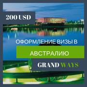 Электронная виза в Австралию для граждан Казахстана