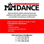 Центр Творчества «MMDance»: танцы,  вокал,  актёрское мастерство,  гитара