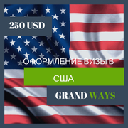 Услуга по оформлению визы в США (Америку)